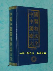 中国中医独特疗法大全
