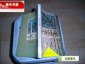 中国杜仲   1993年一版一印 印数2000册  W4