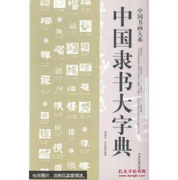 中国隶书大字典 隶书书法字典 书法篆刻艺术 规