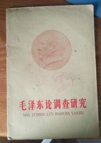 毛泽东论调查研究   B1