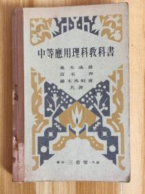日本文部省检定济《中等应用理科教科书》 昭和十年(1935年)发行【日文原版】