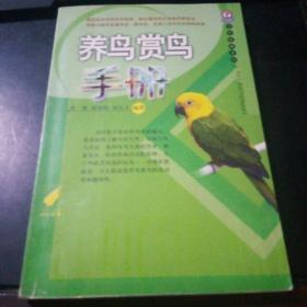 养鸟赏鸟手册