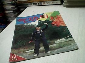 气功与科学 1989-12