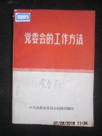 【红色收藏】1964年版:党委会的工作方法 【中共洛阳市委员会组织部翻印】