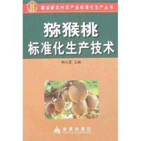 猕猴桃标准化生产技术