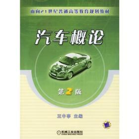 汽车概论(第二版)——面向21世纪普通高等教育规划教材