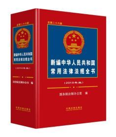 正版-新编中华人民共和国常用法律法规全书(2018年版)