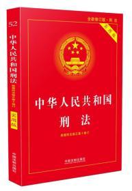 正版-中华人民共和国刑法