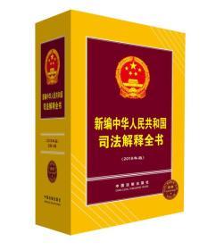 正版-新编中华人民共和国司法解释全书(2018年版)