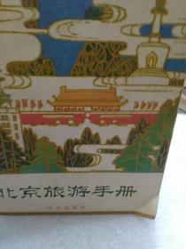 北京出版社1980年版《北京旅游手册》一册