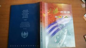 大海的旋律——前进中的海军军乐团(精美画册)