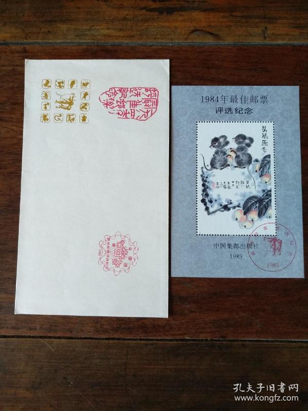 {1984年最佳邮票评选纪念} 中国集邮出版社1985  含封