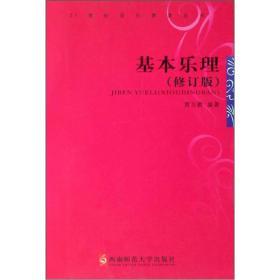 基本乐理(第6版)(修订版)(内容一致,印次、封面或原价不同,统一售价,随机发货)