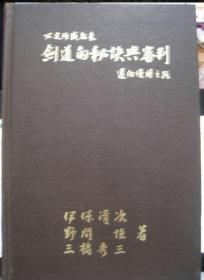 剑道的秘诀与审判---迈向成功之路(民71年精装)