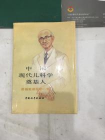 中国现代儿科学奠基人:诸福棠教授的一生(作者刘文典签赠本)