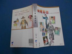 锦绣梨园-1950至1959年香港粤剧