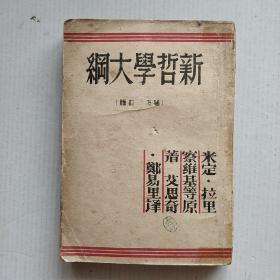 【红色文献】《新哲学大纲》(补正增订版)民国36年6月东北版
