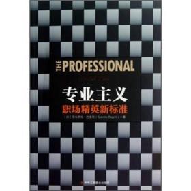 9787515802565专业主义:职场精英新标准
