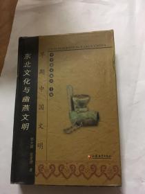 早期中国文明:东北文化与幽燕文明