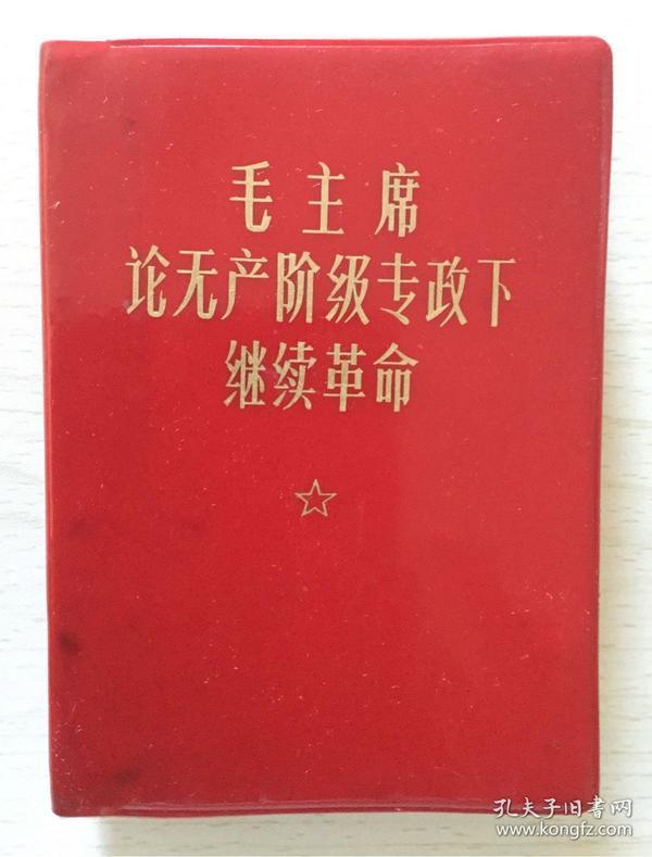红宝书 - 《毛主席论无产阶级专政下继续革命》1970年12月 青岛 解放军报通讯【毛主席像和林彪题词各一张】