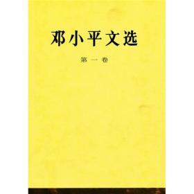 邓小平文选:第一卷