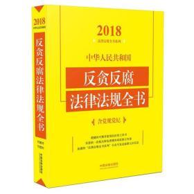 2018-中华人民共和国反贪反腐法律法规全书-含党规党纪