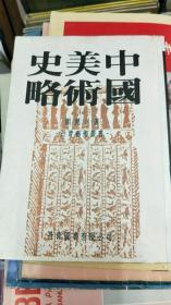 中国美术史略