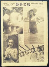 民国24年11月25日《号外画报》刊有:杭州美人鱼宋莲卿女士,梁丽蓉小姐俞炳琪小姐等中外美女