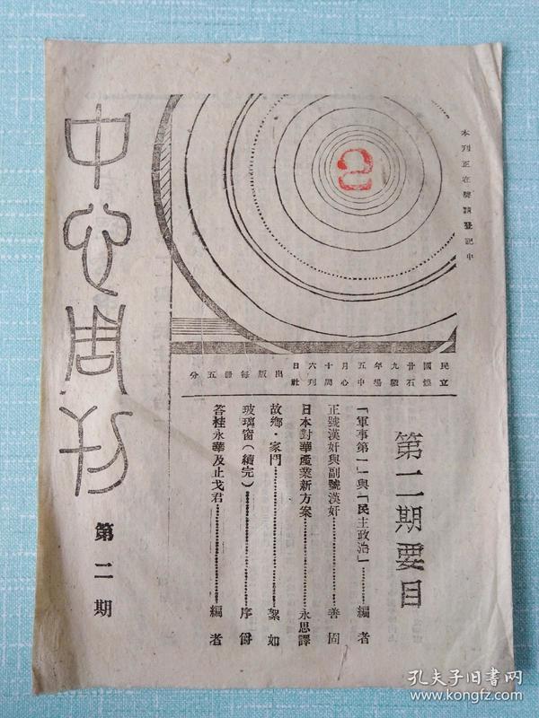 首现抗战周刊1940年《中心周刊》第二期(含军事第一与民主政治,正号汉奸与副号汉奸,日本对花产业新方案等内容)——(该中心周刊总共只发行三期,稀少)