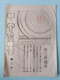 首现抗战周刊1940年《中心周刊》第二期(含军事第一与民主政治,赌博网:正号汉奸与副号汉奸,日本对花产业新方案等内容)——(该中心周刊总共只发行三期,稀少)