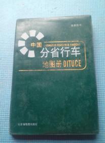 中国分省行车地图册