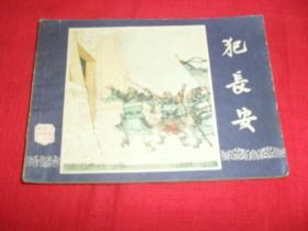 老版连环画小人书 双79  《三国演义连环画之六  犯长安》 扉页签名 阳台第七层南侧