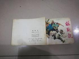 【9】文革连环画; 换靴记   1版1