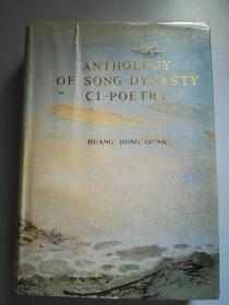 Anthology of Song-Dynasty Ci-Poetry 《英译宋词选》