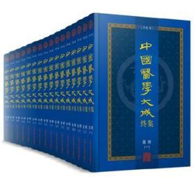 中国医学大成终集(全32册)