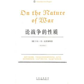 企鹅口袋书系列·伟大的思想16:论战争的性质(英汉双语)