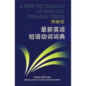 最新英语短语动词词典