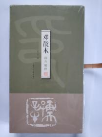 鄧散木印存精粹(精裝)