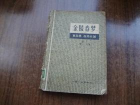 金陵春梦   第四集   血肉长城   75品完整  适合阅读