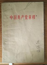 中国共产党章程   B1