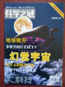 科学之谜(大科技)创刊100期,百期献词,地球毁灭,多维空间什么样子,幻觉宇宙,外星人的藏身之地,翼龙,神秘的第一个细胞