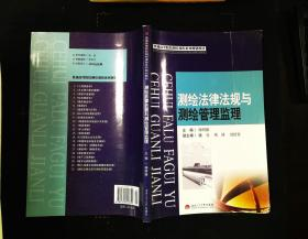 测绘法律法规与测绘管理监理