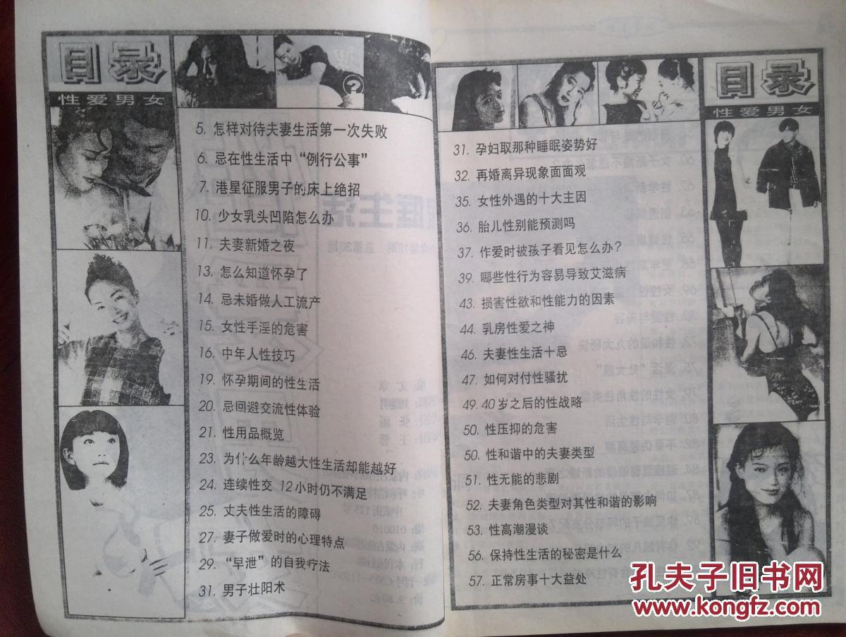 性爱家庭乱论_性爱男女(家庭生活1992年总33期)封面美女,女性外遇的