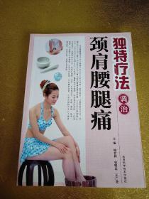 独特疗法调治颈肩腰腿痛