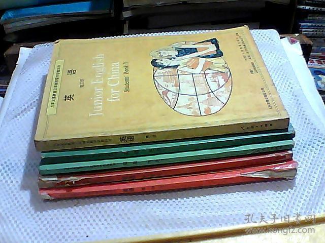 九年义务教育三年制初级中学教科书英语5本全