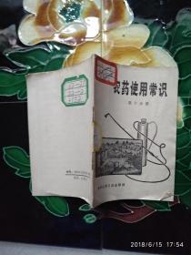 农药使用常识(第十册)