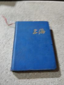 老笔记本:上海(内有笔迹)