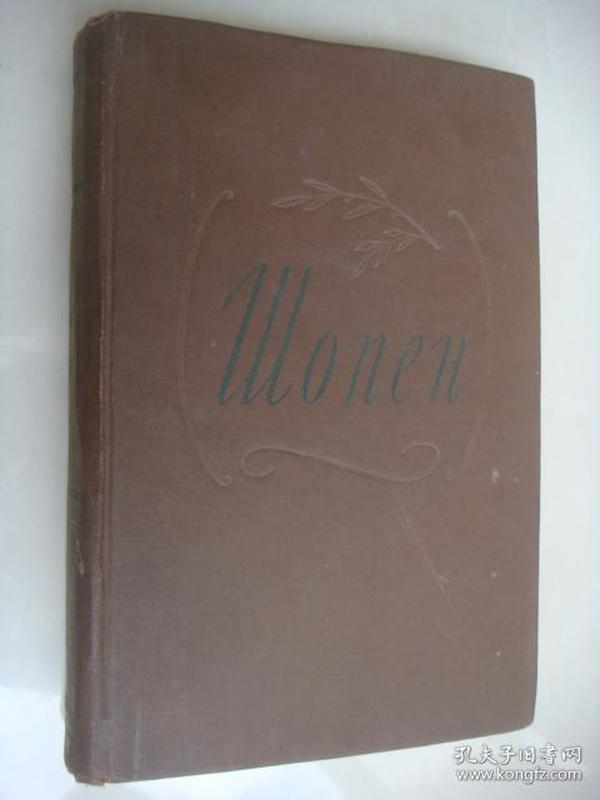 俄文原版ФРИДЕРИК  ШОПЕН 音乐方面的书 有很多的肖像和乐谱插图 布面精装小16开,插图本,1960年