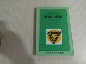 教育心理学(包燕 编)