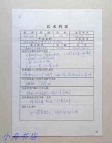 陕西人民艺术剧院副院长 刘远  亲笔填写 戏剧梅花奖得主艺术档案(最满意的角色:《桑 7c32 树坪记事》中的彩芳等)821